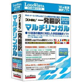 ロゴヴィスタ コリャ英和!一発翻訳 2020 for Win マルチリンガル[LVKMWX20WV0]