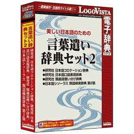ロゴヴィスタ 美しい日本語のための 言葉遣い辞典セット2[LVDST08040HR0]