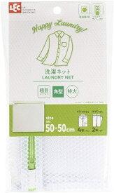 レック LEC HLa角型洗濯ネット(特大) W-442
