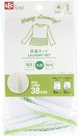 レック LEC HLa丸型洗濯ネット(特大) W-443