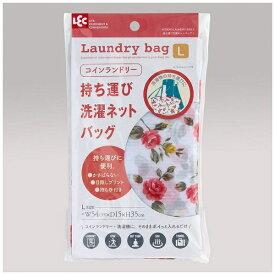 レック LEC 持ち運び洗濯ネットバッグL W00090