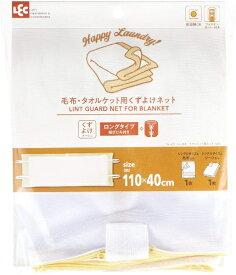 レック LEC HLa毛布・タオルケット用ネット(DX) W-451