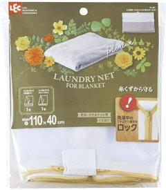 レック LEC CXA毛布・タオルケット用ネットDX W-287