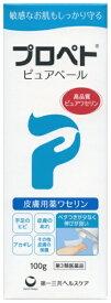 【第3類医薬品】プロペトピュアベール (100g)〔皮膚薬〕第一三共ヘルスケア DAIICHI SANKYO HEALTHCARE