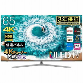 ハイセンス Hisense 65U7E 液晶テレビ [65V型 /4K対応 /BS・CS 4Kチューナー内蔵 /YouTube対応][テレビ 65型 65インチ]