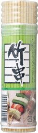 やなぎプロダクツ 竹串12cm B-005
