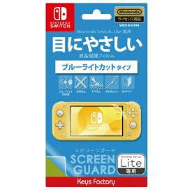 【2019年09月20日発売】 キーズファクトリー KeysFactory SCREEN GUARD for Nintendo Switch Lite(ブルーライトカットタイプ) HSG-001【Switch】