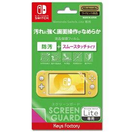 【2019年09月20日発売】 キーズファクトリー KeysFactory SCREEN GUARD for Nintendo Switch Lite(防汚+スムースタッチタイプ) HSG-002【Switch】