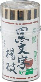 やなぎプロダクツ 黒文字楊枝6cm5号容器入 BB-013