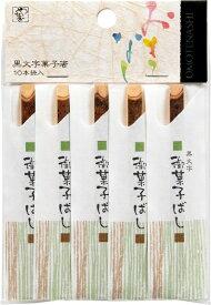 やなぎプロダクツ 黒文字菓子箸9cm10本袋入10本 BB-077