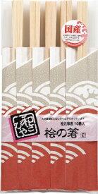 やなぎプロダクツ 和さびや桧元禄箸10膳 W-043