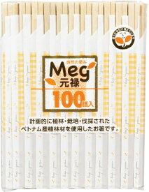 やなぎプロダクツ やなぎプロダクツ Meg元禄割箸 100膳 VI-043