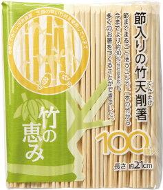 やなぎプロダクツ 節入りの竹天削箸裸100膳 P-437