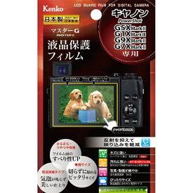 ケンコー・トキナー KenkoTokina マスターGフィルム キヤノン PowerShot G5XM2/G1XM3/G9XM2用 KLPM-CPSG5XMK2