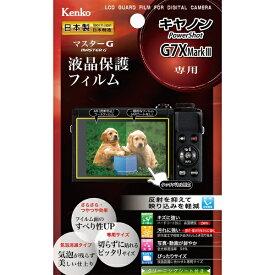ケンコー・トキナー KenkoTokina マスターGフィルム キヤノン PowerShot G7X Mark3用 KLPM-CPSG7XMK3
