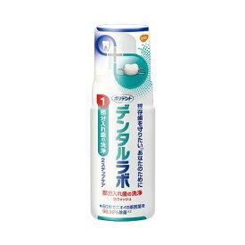 アース製薬 Earth ポリデント デンタルラボ 入れ歯洗浄剤 泡ウォッシュ 125ml