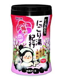 白元 いい湯旅立ちボトルにごり湯紀行 梅の香り 600g【rb_pcp】