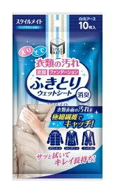 白元 スタイルメイト 衣類の汚れ ふきとりウェットシート 10枚