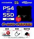 I-O DATA アイ・オー・データ PS4対応 外付けSSD 480GB HNSSD-480BK【プレステ4】