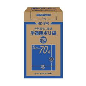 ケミカルジャパン 半透明ポリ袋70L BOX100P HD-890
