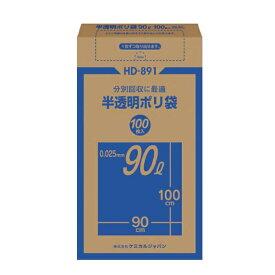 ケミカルジャパン 半透明ポリ袋90L BOX100P HD-891
