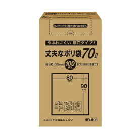 ケミカルジャパン CJ(ケミカルジャパン)丈夫な厚口半透明70L BOX100P HD-893