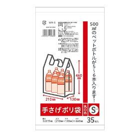 ケミカルジャパン CJ(ケミカルジャパン)乳白手さげポリ袋S 35P WH-S
