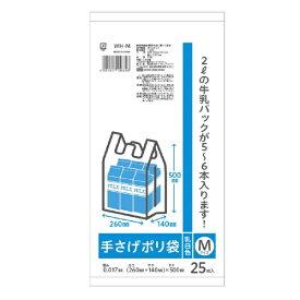 ケミカルジャパン CJ(ケミカルジャパン)乳白手さげポリ袋M 25P WH-M