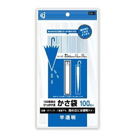 ケミカルジャパン CJ(ケミカルジャパン)ひっかけ式かさ袋半透明 100P CU-1