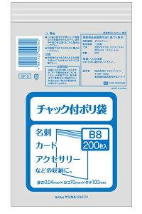 ケミカルジャパン CJ(ケミカルジャパン)チャック付ポリ袋B8 200P CP-3