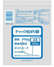 ケミカルジャパン CJ(ケミカルジャパン)チャック付ポリ袋A6 100P CP-6