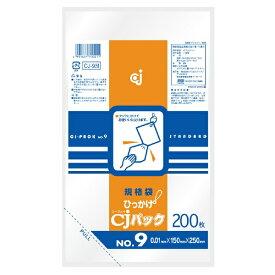 ケミカルジャパン CJ(ケミカルジャパン)ヒモ付CJパック規格袋No.9 CJ-9H