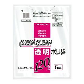 ケミカルジャパン CJ(ケミカルジャパン)透明ポリ袋120L 5P CC-203N