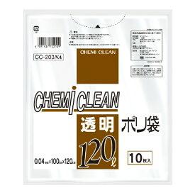 ケミカルジャパン CJ(ケミカルジャパン)透明ポリ袋120L 10P CC-203NA