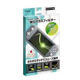 アクラス Switch Lite用 強化ガラスフィルターさらさらタッチ SASP-0528【Switch Lite】