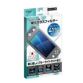 アクラス Switch Lite用 強化ガラスフィルターブルーライトカット SASP-0529【Switch Lite】