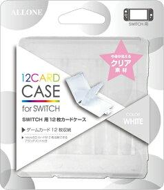 アローン ALLONE Switch用 カードケース12+2枚 WHITE ALG-NSC12W【Switch】 【代金引換配送不可】