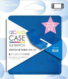 アローン ALLONE Switch用 カードケース12+2枚 BLUE ALG-NSC12B【Switch】 【代金引換配送不可】