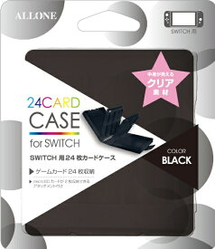 アローン ALLONE Switch用 カードケース24+2枚 BLACK ALG-NSC24K【Switch】 【代金引換配送不可】
