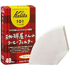 カリタ Kalita 珈琲屋さんのコーヒーフィルター101 ホワイト 40枚入