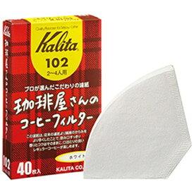 カリタ Kalita 珈琲屋さんのコーヒーフィルター102 ホワイト 40枚入