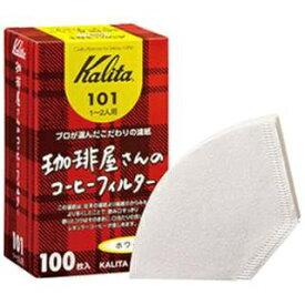 カリタ Kalita 珈琲屋さんのコーヒーフィルター101 ホワイト 100枚入