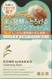 菊正宗 Kiku-masamune 米と発酵クレンジングバーム93g