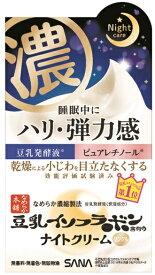 常盤薬品 TOKIWA Pharmaceutical SANA(サナ) なめらか本舗 リンクルナイトクリーム【wtcool】