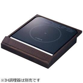 ヤマコー YAMACO IH調理器用ウッドカバー ブラウン <GDV6702>[GDV6702]
