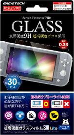 ゲームテック GAMETECH 超高硬度ガラスフィルムSW Lite ブルーライトカット SWF2153【Switch Lite】