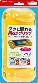 ゲームテック GAMETECH シリコングリップSW Lite イエロー SWF2154【Switch Lite】 【代金引換配送不可】