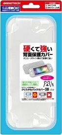 ゲームテック GAMETECH クリスタルバックカバーSW Lite クリア SW2155【Switch Lite】 【代金引換配送不可】
