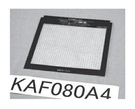 ダイキン DAIKIN 【空気清浄機用フィルター】 (バイオ抗体フィルター) KAF080A4[KAF080A4]