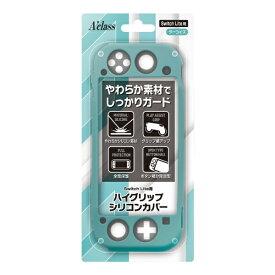 アクラス Switch Lite用 ハイグリップシリコンカバー ターコイズ SASP-0554【Switch Lite】
